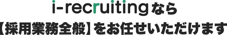i-staff recruitingなら【採用業務全般】をお任せいただけます